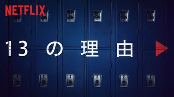 Netflix_13ReasonWhy.jpg