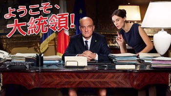 Netflix_BenvenutoPresidente!.jpg