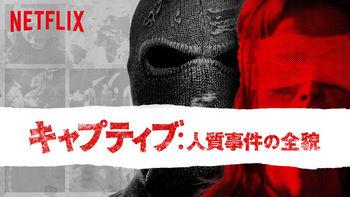 Netflix_Captive.jpg