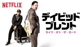 Netflix_DavidBrentLifeOnTheRoad.jpg