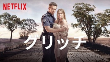 Netflix_Glitch.JPG