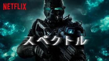 Netflix_Spectral.jpg