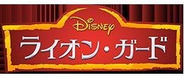 lionguard_logo.png