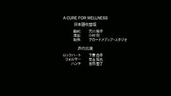 ACureForWellness_FR-BD_8.jpg