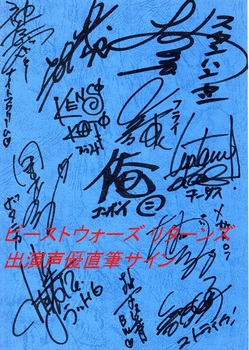 BeastWarsReturns_Autograph.jpg